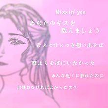 あなたのキスを数えましょうの画像(小柳ゆきに関連した画像)