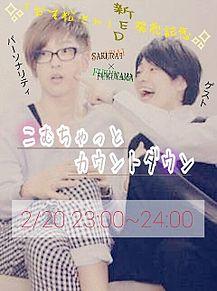 櫻井さんと福山さん出演のラジオ♪ プリ画像