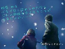 レミオロメン 粉雪 歌詞画の画像(プリ画像)