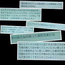 Hey!Say!JUMP 中島裕翔 一般評価!!の画像(シェアハウスに関連した画像)