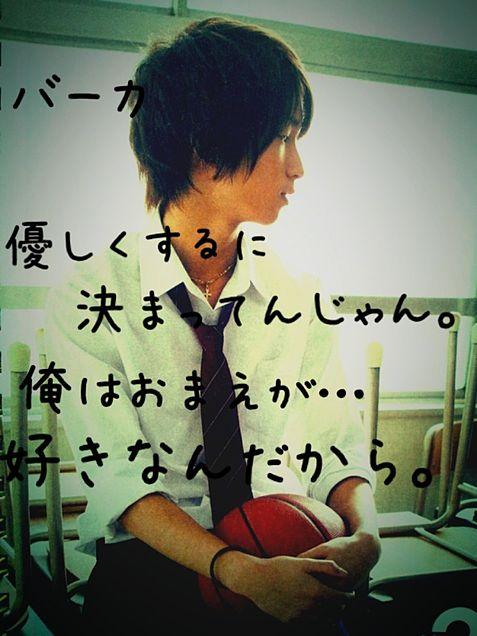リク 田中樹verの画像 プリ画像