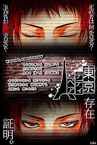 赤司様×東京テディベアの画像(プリ画像)