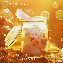 夢を叶えたい。の画像(プリ画像)