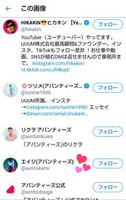 そらのTwitterの画像(HIKAKINに関連した画像)
