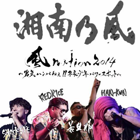 湘南乃風 風nationの画像 プリ画像