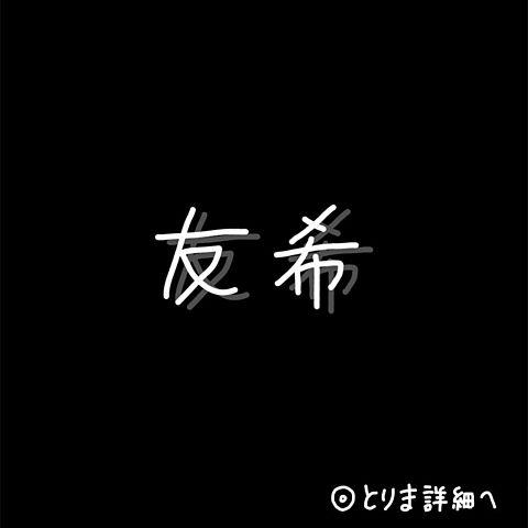 ともきの画像(プリ画像)
