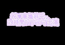 なにわ男子 高橋恭平 プリクラ 文字 量産型 ヲタク プリ画像