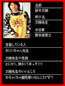 ☆鈴木太陽☆の画像(プリ画像)