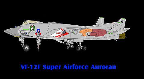 VF-12(F1)スーパーエアフォースオーロランとオーロラ