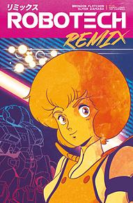 ロボテック『リミックス 』漫画 第3巻・表紙 Cの画像(ジーナに関連した画像)