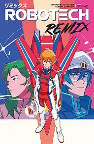 ロボテック『リミックス 』漫画 第3巻・表紙 Bの画像(戦闘に関連した画像)