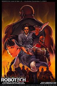 小白龍 (「愛と戦争」 6巻・表紙Bの画像(6巻に関連した画像)
