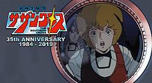 超時空騎団サザンクロス 第23話 最終回 Bの画像(日高のり子に関連した画像)