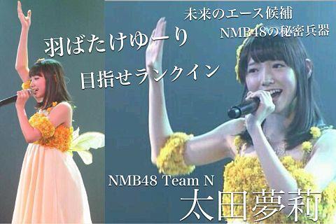 目指せランクイン!NMB48 太田夢莉の画像(プリ画像)