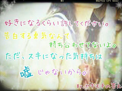 みずにゃん☆さんリクエストの画像(プリ画像)