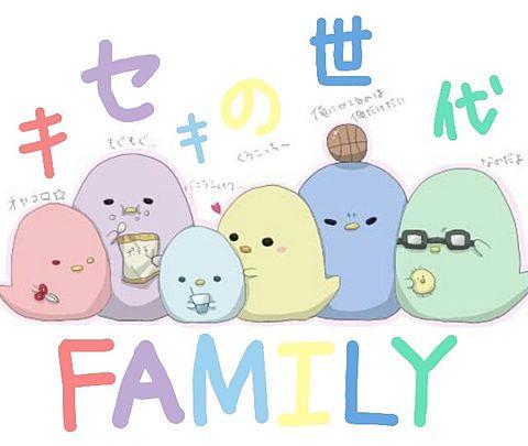 キセキfamilyの画像(プリ画像)