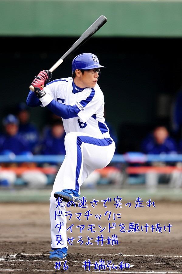 井端弘和の画像 p1_5