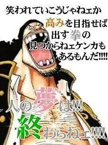 ワンピース  黒ひげ プリ画像