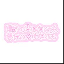 ♡ トゥモロー最強説 スタンプ ♡の画像(宣伝に関連した画像)