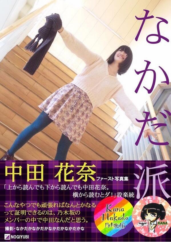 中田花奈の画像 p1_23