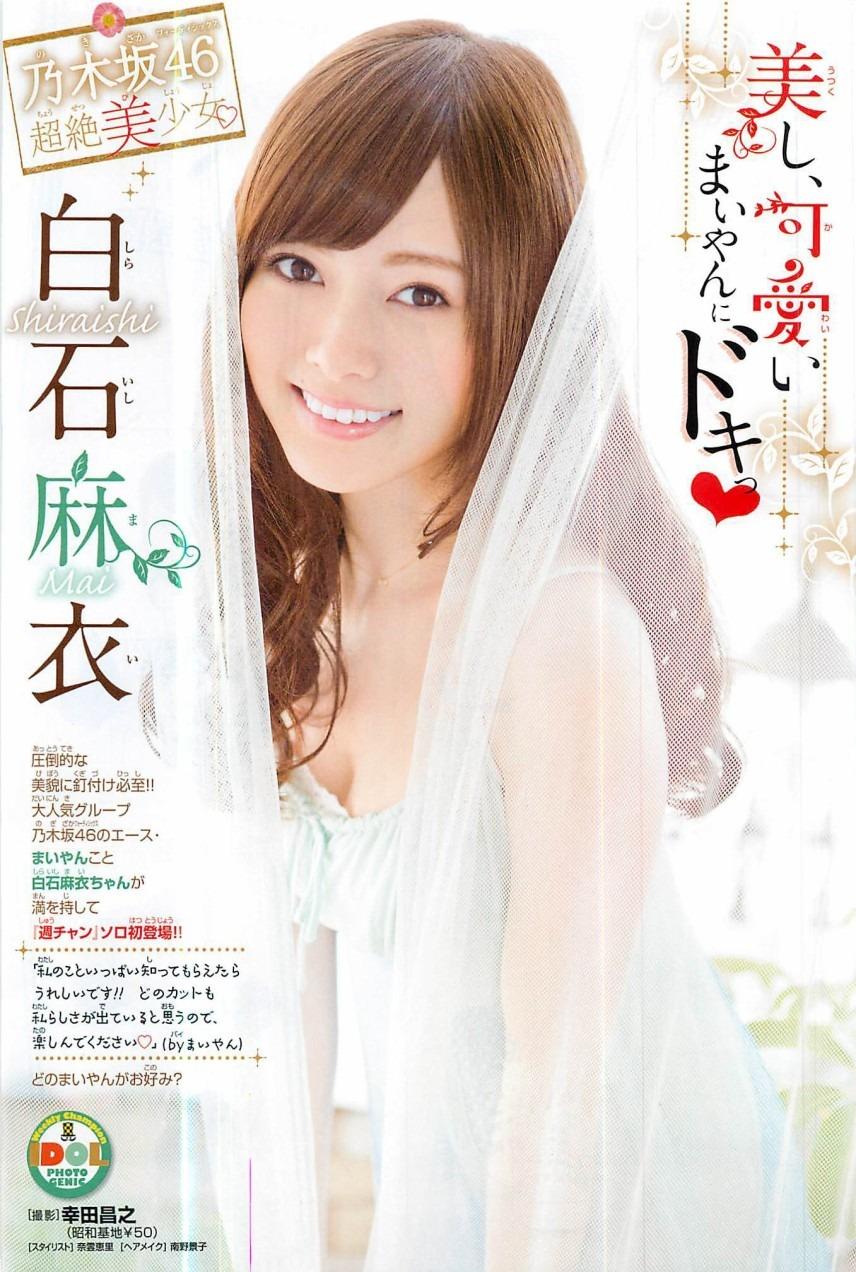 白石麻衣の画像 p1_32