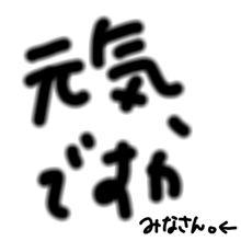 おーいおーいおー((( プリ画像