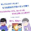 おそ松さん カラ松×一松 プリ画像