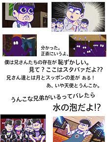 おそ松さん トド松バージョンの画像(プリ画像)