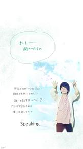 Speaking.。の画像(プリ画像)