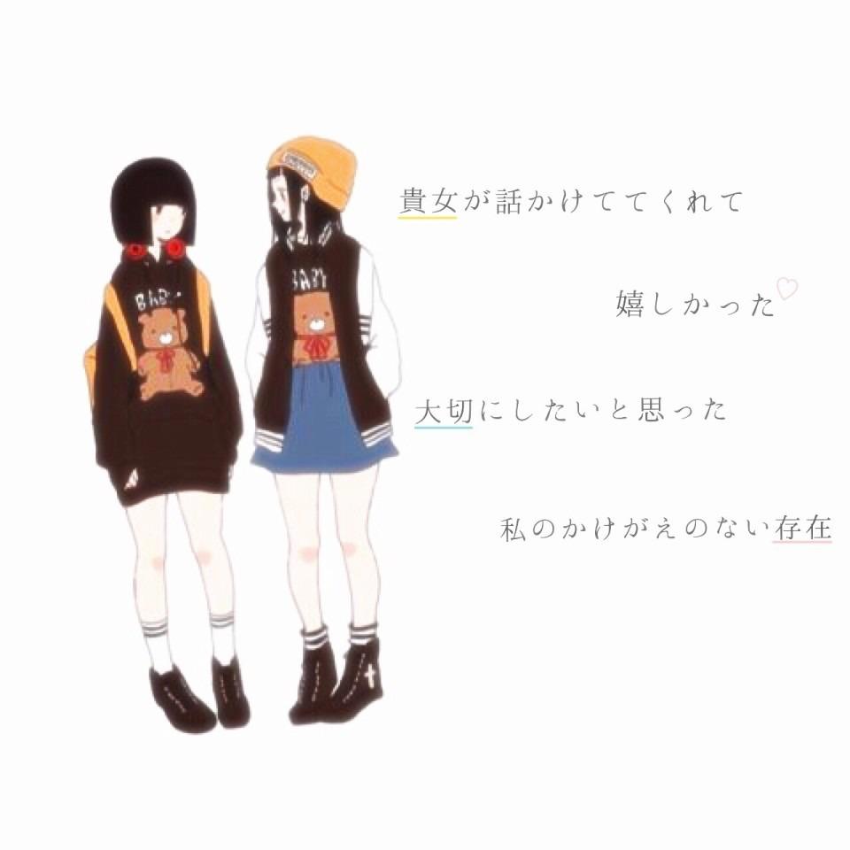 可愛い/親友/友情/ポエム/女の子/ゆるふわ/