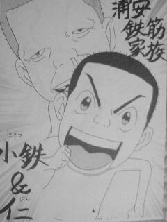 浦安鉄筋家族の画像 p1_7