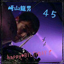 崎山龍男*happybirthdayの画像(崎山龍男に関連した画像)