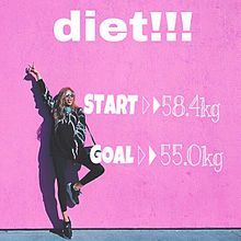 diet!の画像(プリ画像)