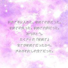 恋空♡の画像(プリ画像)