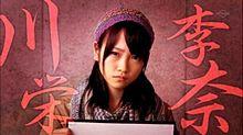 AKB48 川栄李奈 プリ画像