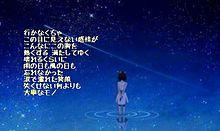 flumpool 星に願いをの画像(プリ画像)