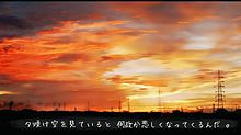夕焼け空色の画像(プリ画像)
