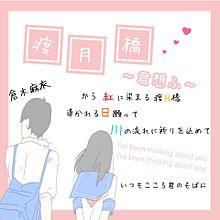 渡月橋~君想ふ~の画像(倉木麻衣に関連した画像)