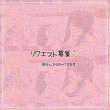 リクエスト募集 ☆永久保存版の画像(イラスト 加工に関連した画像)