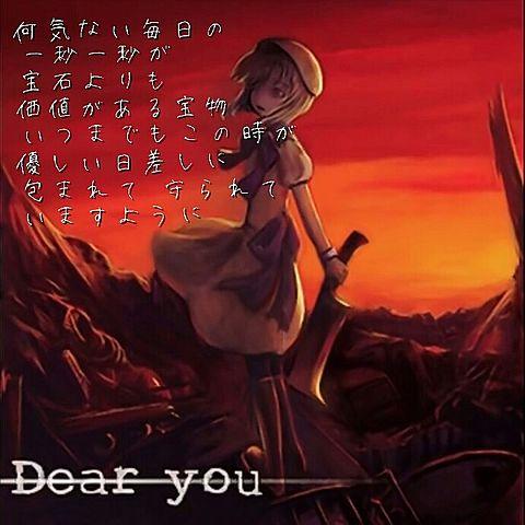 Dear you cryの画像(プリ画像)