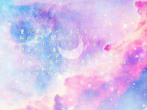 Dear you-Cry-の画像(プリ画像)