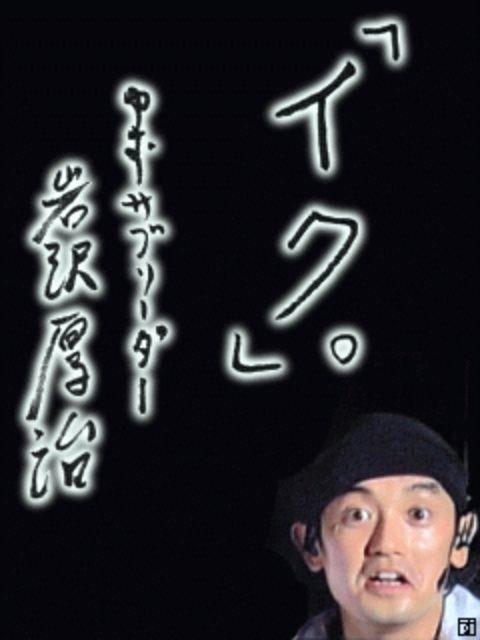 岩沢厚治の画像 p1_32