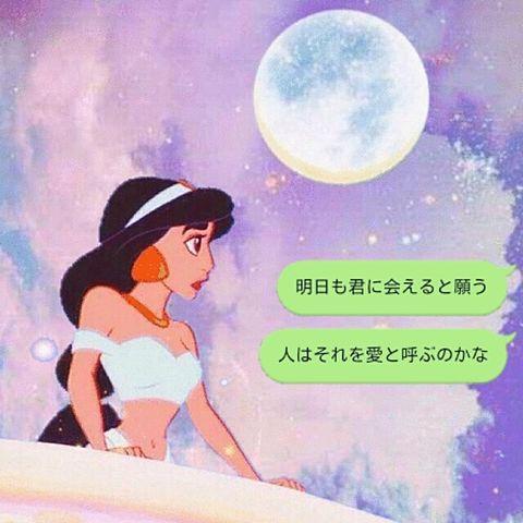 リリック/TOKIO  ×  アラジン(ジャスミン)の画像(プリ画像)