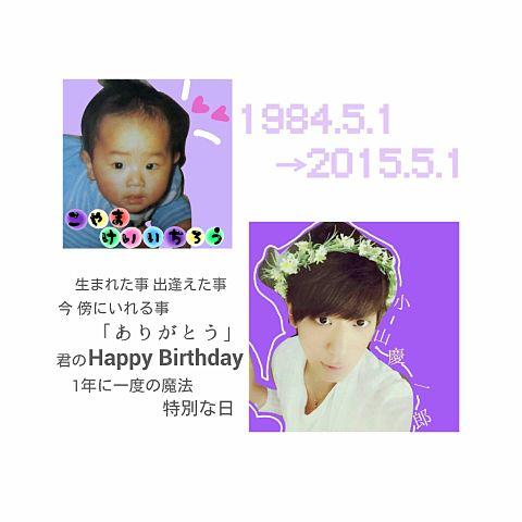 慶ちゃん-Happy Birthday!!-の画像(プリ画像)