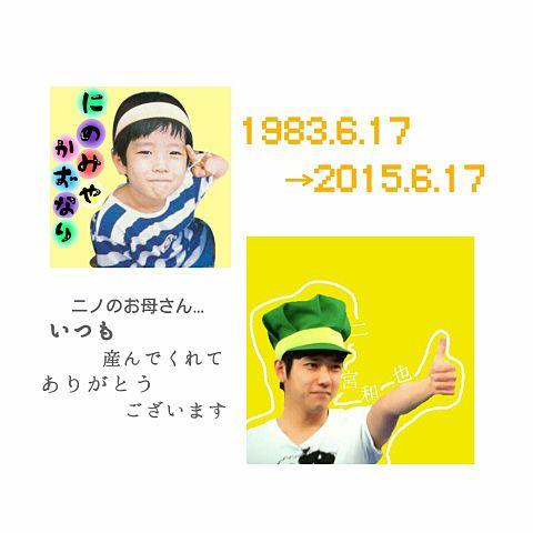 ニノさん♡Happy Birthday…♩の画像(プリ画像)