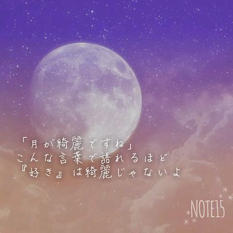 月が綺麗でもの画像(プリ画像)