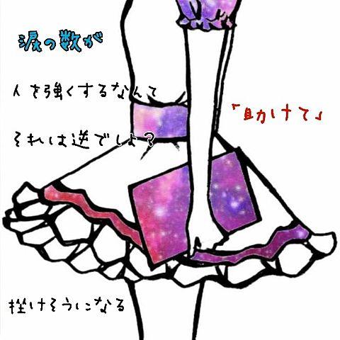 ヨンジュウナナ     歌詞画の画像(プリ画像)
