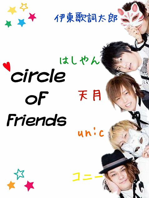 circle of friends(*´∀`)の画像(プリ画像)