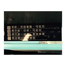 羽生さんの名前に似たバス停の画像(プリ画像)