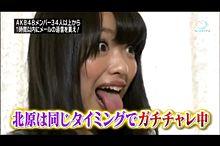 AKB48 北原里英 きたりえ プリ画像